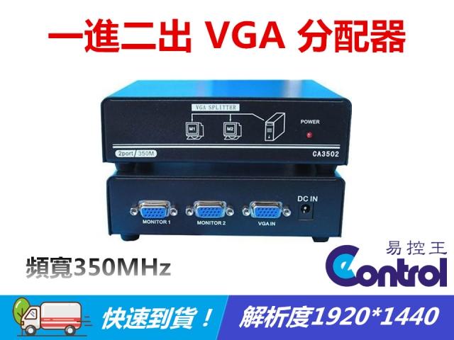 一進二出 VGA 分配器◎頻寬350MHz◎獨家販售全母頭◎附變壓器 1進2出