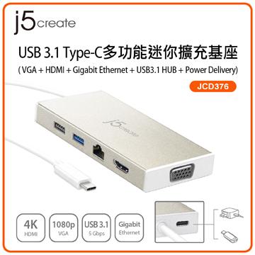 (組合)KaiJet j5create Type-C多功能充座+3in1傳輸線+QC3.0 USB充電器