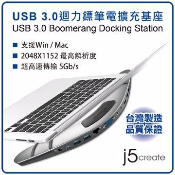 j5 create)KaiJet j5create USB 3 0 boomerangs laptop docking stations