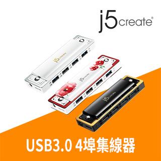 KaiJet j5create USB 3.0 4 Port口琴式集線器-JUH345RE