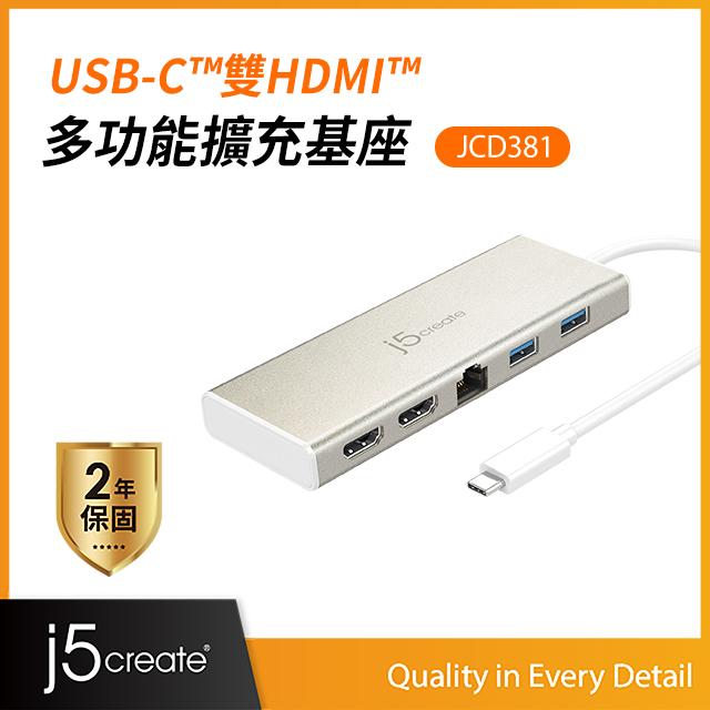 j5create)【j5create Capgemini】Type-C Dual HDMI Multifunctional