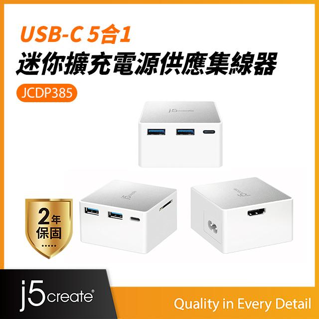 KaiJet j5create USB Type-C 多功能迷你擴充電源供應器 - JCDP385