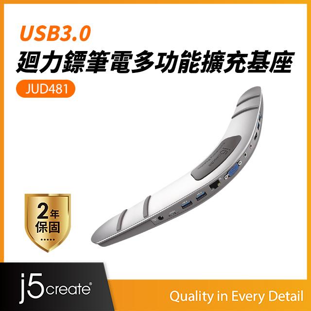 KaiJet j5create USB 3.0迴力鏢筆電擴充基座-JUD481