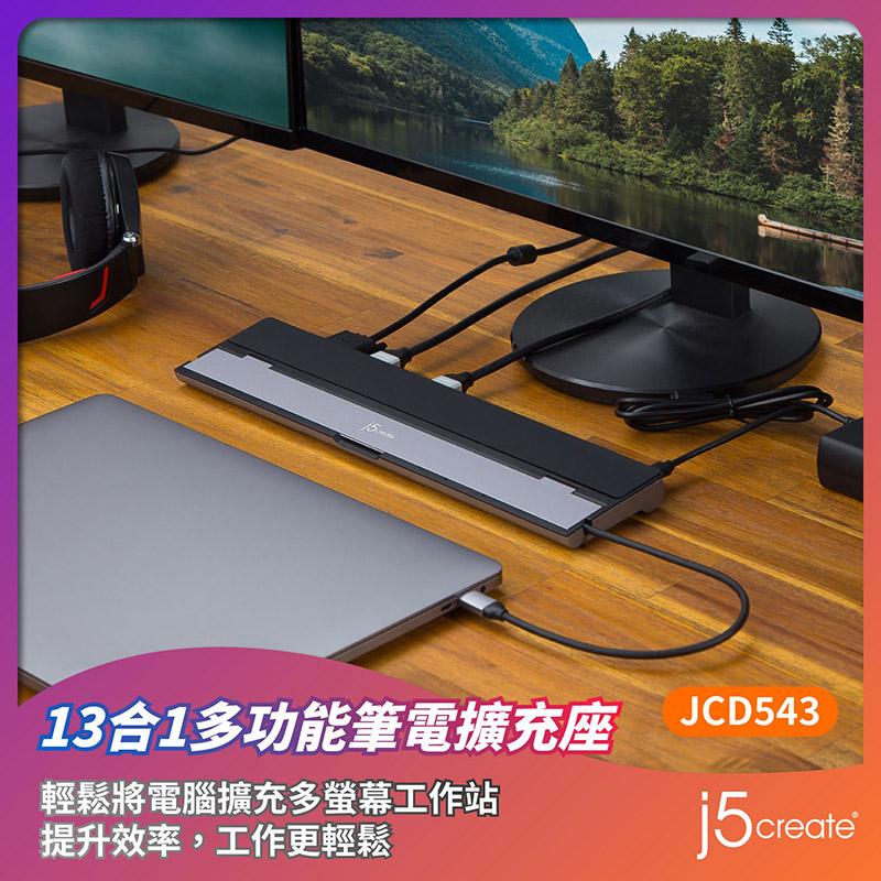 Kaijet j5create USB-C 13合1多功能筆電擴充基座-JCD543