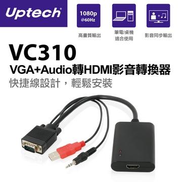 帶線式,輕巧好攜帶VC310 VGA+Audio轉HDMI影音轉換器