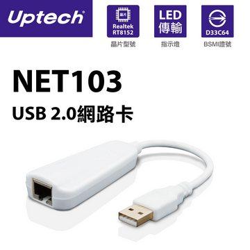 NET103 USB 2.0網路卡