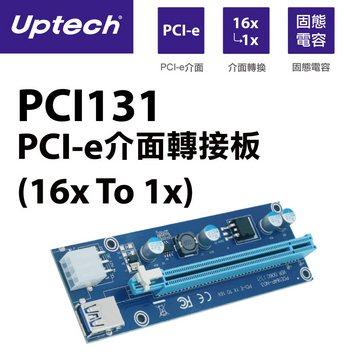 適用虛擬幣挖礦機PCI131 PCI-e介面轉接板(1x To 16x)