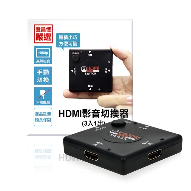 Full HD 1080p高畫質 登昌恆 HDMI影音切換器(3入1出)