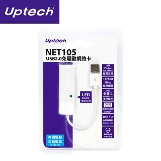 Uptech 登昌恆 NET105 USB2.0免驅動網路卡