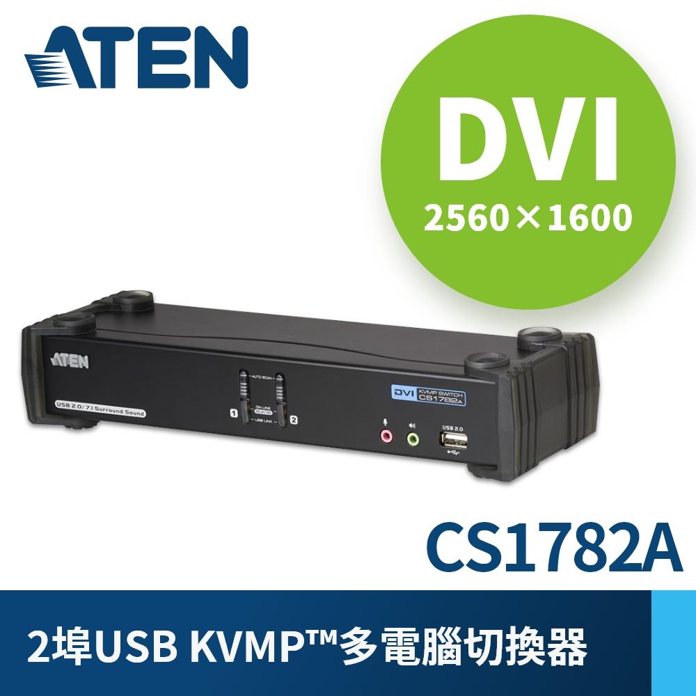ATEN 2埠USB DVI Dual Link KVMP多電腦切換器CS1782A