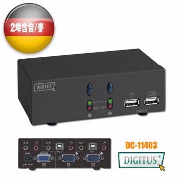 曜兆DIGITUS 2埠 USB-KVM VGA多電腦切換器含2埠音效與麥克風