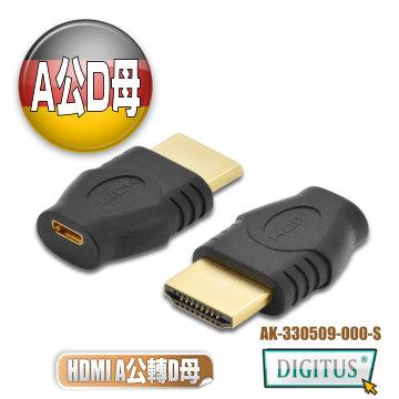 曜兆DIGITUS HDMI micro D(母)轉A(公)互轉接頭(microD輸入A輸出)