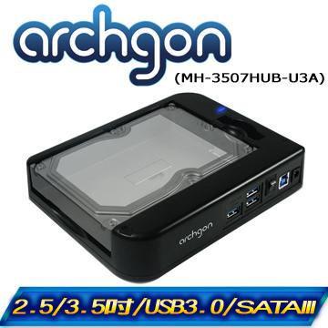 archgon 水平式可堆疊硬碟外接座(MH-3507HUB-U3A)/支援2.5吋與3.5吋SATAIII硬碟【亞齊慷】