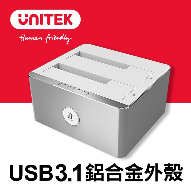 UNITEK 優越者USB3.1雙槽硬碟拷貝機2.5/3.5吋(Y-3027)