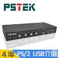 PSTEK 4埠 PS/2 USB 電腦切換器 (CD-104C)