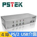 PSTEK 4埠 PS/2 USB 雙介面電腦切換器 (CD-104CA)