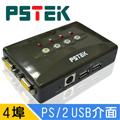 PSTEK 4埠USB電腦切換器 (CS-104U-E)