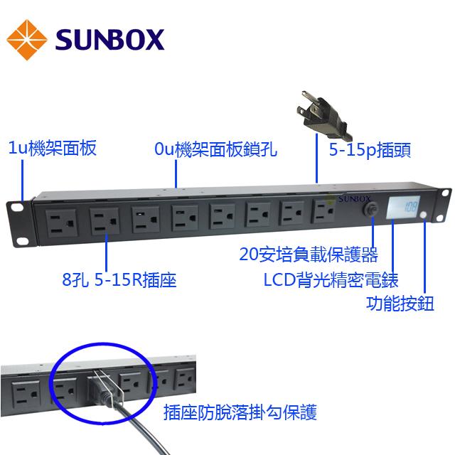 PDU 8孔20安培機架電源排插,LCD電錶,SUNBOX出品
