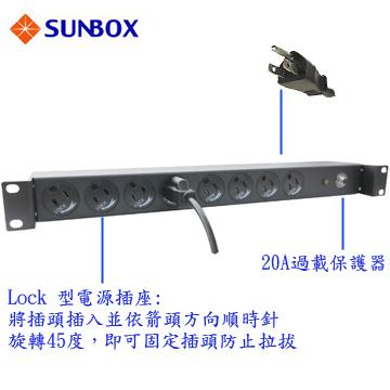 SUNBOX 8埠機架型電源排插 (LOCK型, 無電錶)