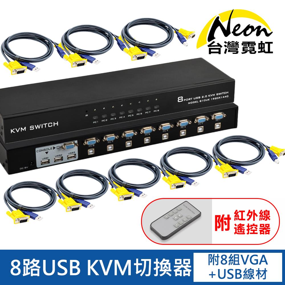 EK81 8路USB KVM切換器