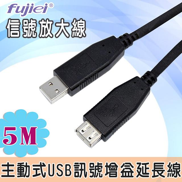 fujiei USB 2.0 信號放大線(5米)主動式訊號增益延長線