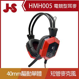 【JS淇譽電子】HMH005頭戴式耳機麥克風