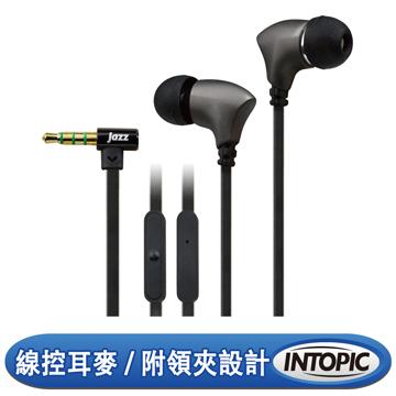INTOPIC 廣鼎 高密度鋅合金耳機麥克風(JAZZ-MP3-I57/灰色)