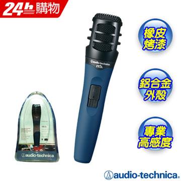 audio-technica 鐵三角 MB2K 舞台級專業動圈式麥克風NEW 台灣製造.首賣上架
