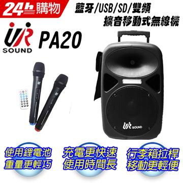 UR SOUND雙頻移動式藍芽/USB/SD無線擴音機 PA20(鋰電)
