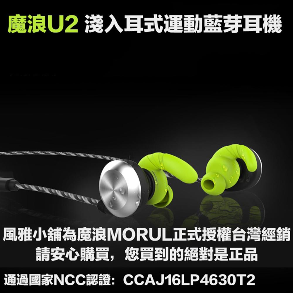 魔浪 U2 運動藍牙4.1 淺入耳式耳機 (灰色)