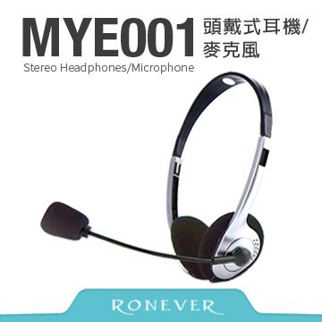 Ronever 牡羊座-頭戴式耳機/麥克風(MYE001)