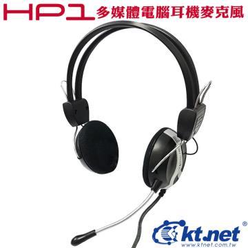 【KTNET】HP1多媒體電腦頭戴式耳機麥克風 耳罩可旋轉 軟管耳麥 三極插喇叭、麥克風插頭 輕量隨身耳機