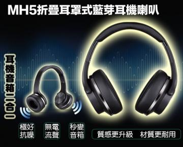 SODO MH5 折疊式頭戴無線藍牙耳機喇叭 (紅色)
