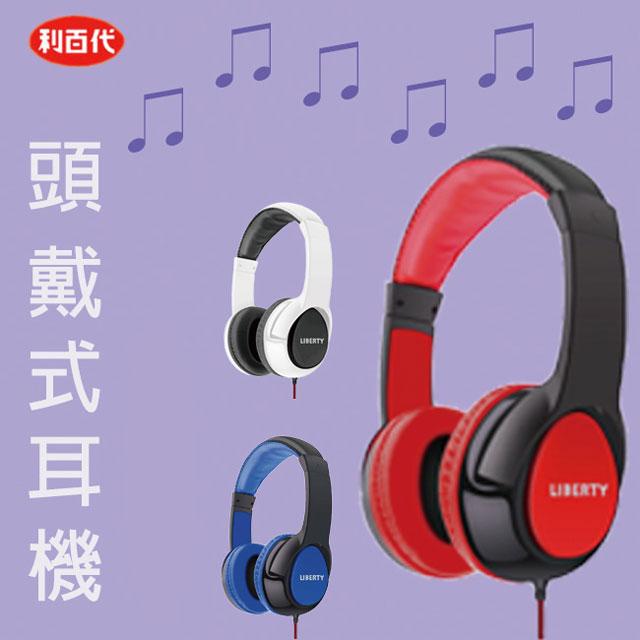 利百代 LB-7308EA 頭戴式耳機 1入