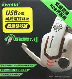 【Kworld 廣寰】低頻震動 RGB燈光閃爍模擬7.1 頭戴式電競耳麥 G97