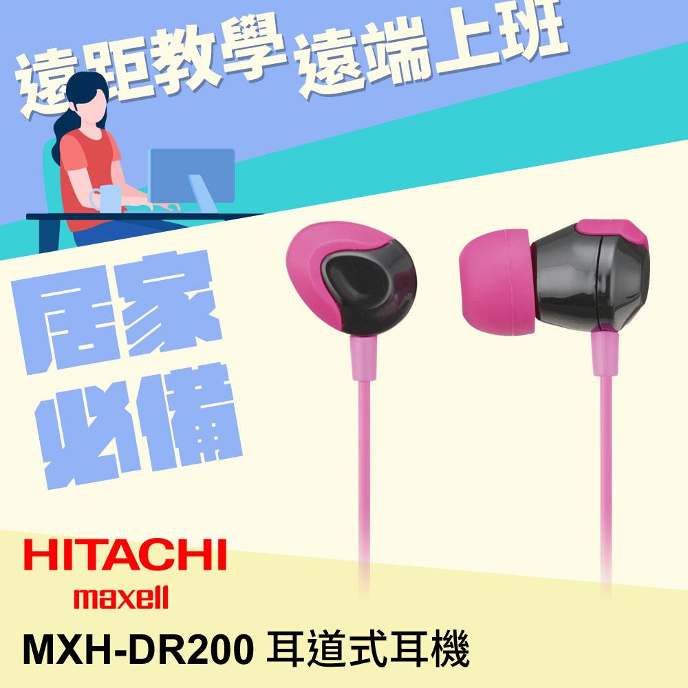 HITACH Maxell (MXH-DR200)耳道式耳機(俏麗粉)