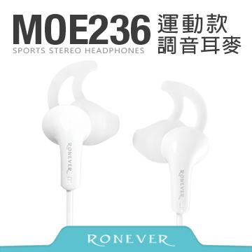 【Ronever】運動款調音耳麥-白 (MOE236-1)