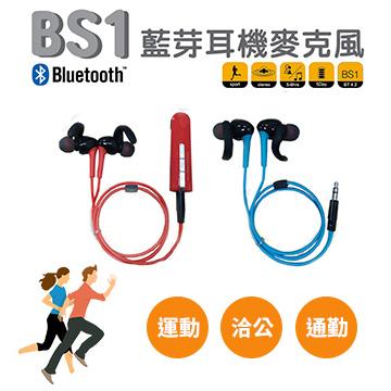 《接收器和耳機結合使用為實用的運動、洽公、開車、通勤的好工具》BS1運動型4.2版立體聲藍芽2IN1耳機麥克風