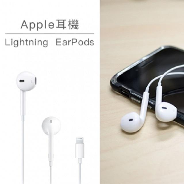 Apple Lightning EarPods 蘋果 線控耳機 正品 iPhone X 8 7 Plus  6s