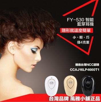 FYSHOP FY-530 迷你特務隱形藍牙耳機 (白色)