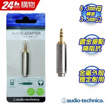 日本限役商品.激安上市日本鐵三角 AT3C19S 立體變換插頭(大變小)