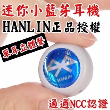 【HANLIN】(立體聲)世界最小藍芽耳機-EGAD-01A