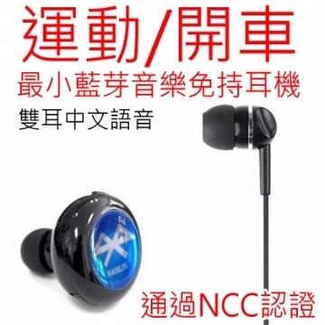 HANLIN正品授權(雙耳立體聲)迷你最小 藍芽 藍牙 耳機-音樂免持聽筒-NCC認證-BT04