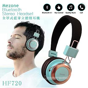 Mezone 全罩式無線立體聲藍牙耳機 HF720 蒂芬妮藍 (附音源線+充電線)