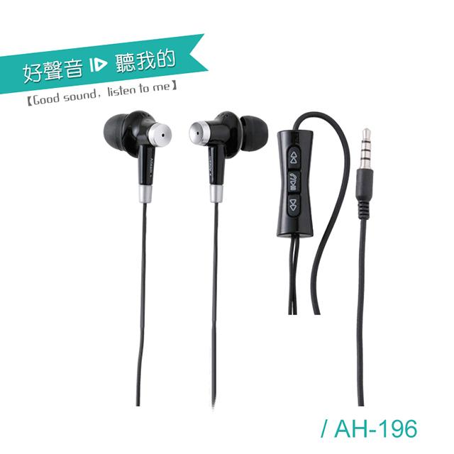 原價$490★出清價↘ALTEAM AH-196 耳道式耳麥( Android用)