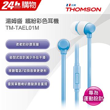 THOMSON 繽紛色彩耳機 TM-TAEL01M (藍色)