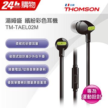 ◤專為運動設計◢ THOMSON 繽紛色彩耳機 TM-TAEL02M(黑色)∥優質單體喇叭