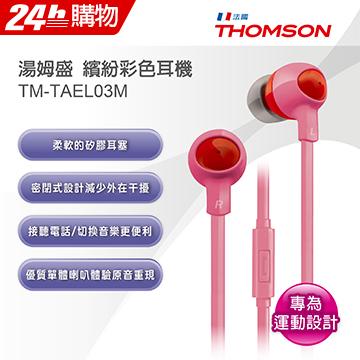 ◤專為運動設計◢ THOMSON 繽紛色彩耳機 TM-TAEL03M(桃紅)∥優質單體喇叭