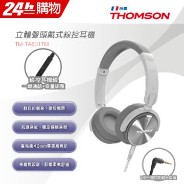 THOMSON 立體聲頭戴式線控耳機 TM-TAE01TM (白色)