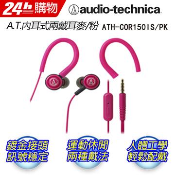 '單色促銷-首創兩用型-運動耳麥'audio-technica 日本鐵三角內耳式耳機麥克風ATH-COR150IS/PK